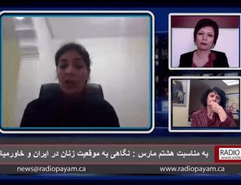 به مناسبت هشتم مارس : نگاهی به موقعیت زنان در ایران و خاورمیانه