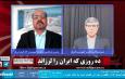 ده روزی که ایران را لرزاند