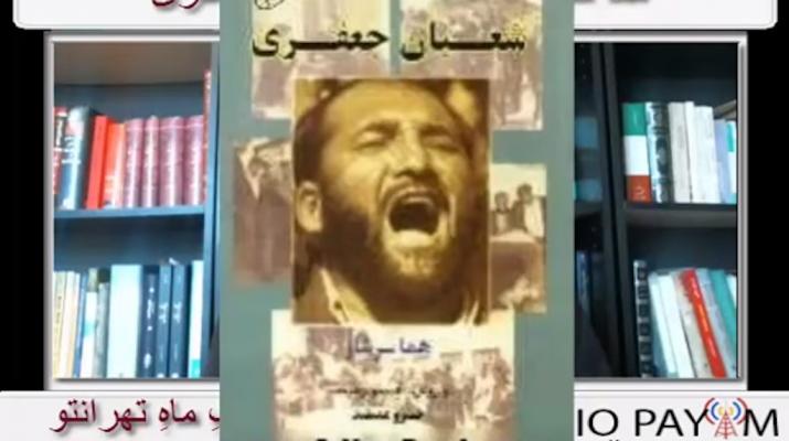 Shaban Jafari