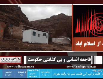 Earthquakes, Kermanshah