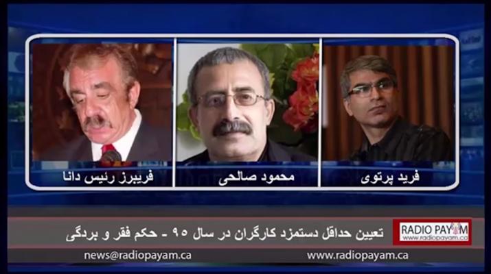 Fariborz Raisdana, Farid Partovi, Mahmood Salehi