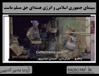 Zoom, Bassir Nassibi, Cinemaye Azad