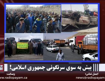 تظاهرات کازرون , اعتصابات سراسری ایران