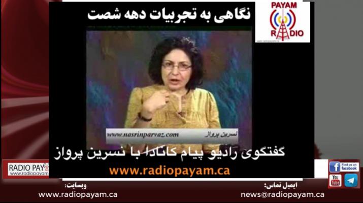 Nasrin Parvaz, نسرین پرواز