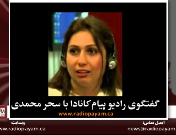 Sahar Mohammadi; سحر محمدی