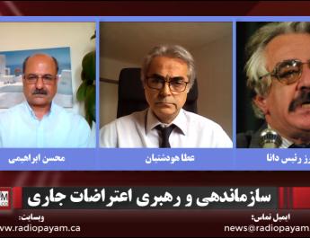 Mohsen Ebrahimi, Ata Hoodashtian, Fariborz Raisdana