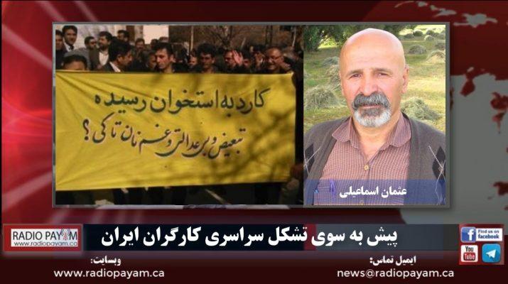 Osman Esmaili, تشکل سراسری کارگران, عثمان اسماعیلی