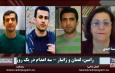 رامین، لقمان و زانیار – سه اعدام در یک روز