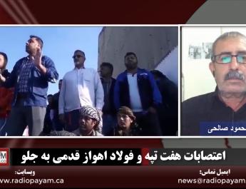 شرکت هفت تپه , کارگران گروه ملی صنعتی فولاد ایران , محمود صالحی