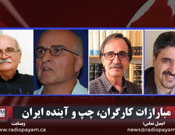 مبارازات کارگران، چپ و آینده ایران