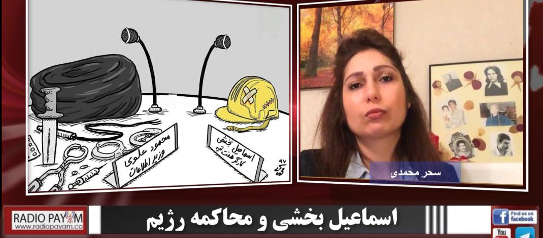 اسماعیل بخشی و محاکمه رژیم