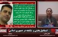 اسماعیل بخشی و  شکنجه در جمهوری اسلامی