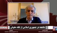 شکنجه در جمهوری اسلامی از نگاه حقوقی