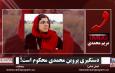 !دستگیری پروین محمدی محکوم است