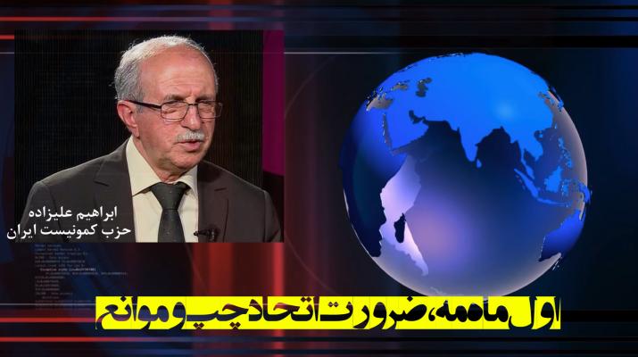 ابراهیم علیزاده , حزب کمونیست ایران