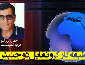 جمال بزرگپور از حزب کمونیست ایران