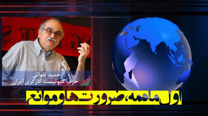 Hamid Taqvaee - حمید تقوائی