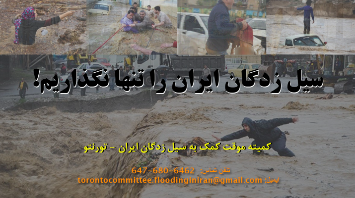 کمیته ی موقت کمک به سیلزدگان ایران- تورنتو