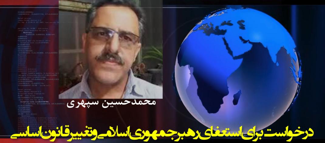 درخواست برای استعفای رهبر جمهوری اسلامی و تغییر قانون اساسی