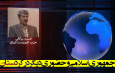 جمهوری اسلامی و حضوری دیگر در کردستان