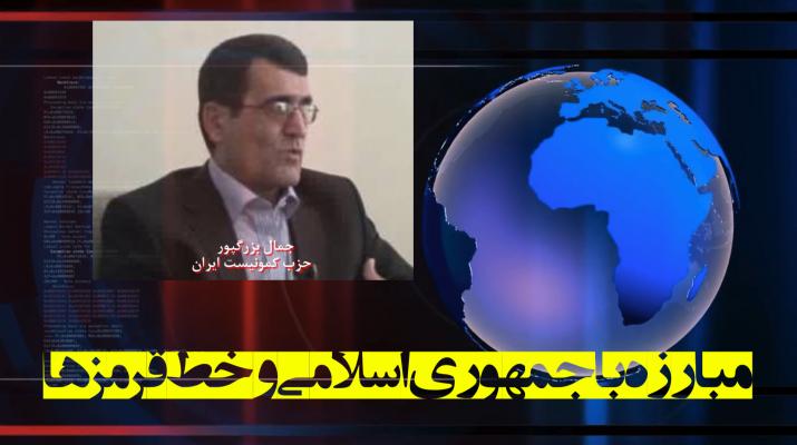 جمال بزرگپور , حزب کمونیست ایران