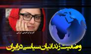 وضعیت زندانیان سیاسی در ایران