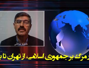 شعار مرگ بر جمهوری اسلامی، از تهران تا بغداد