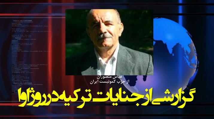 روژاوا, عباس منصوران