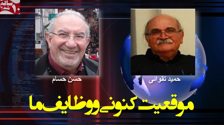 ,انقلاب همگانی ,حمید تقوائی, حسن حسام