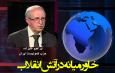 خاورمیانه در آتش انقلاب