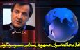 آغاز محاکمه سران جمهوری اسلامی، مسیر سرنگونی