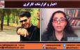اخبار و گزارشات کارگری: شنبه ۳۰ آذرماه الی جمعه ۵ دی ماه ۱۳۹۸
