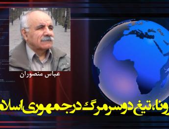 کرونا، تیغ دو سر مرگ در جمهوری اسلامی