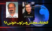 انتخابات مجلس و سرکوب خونین ۹۸