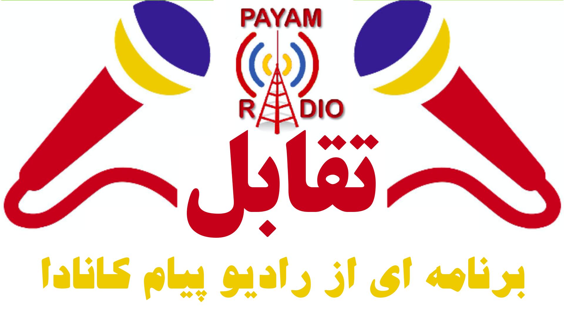 تقابل برنامه ای از رادیو پیام کانادا