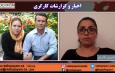 اخبار و گزارشات کارگری: شنبه ۲۷ اردیبهشت الی جمعه ۲ خرداد ماه ۱۳۹۹