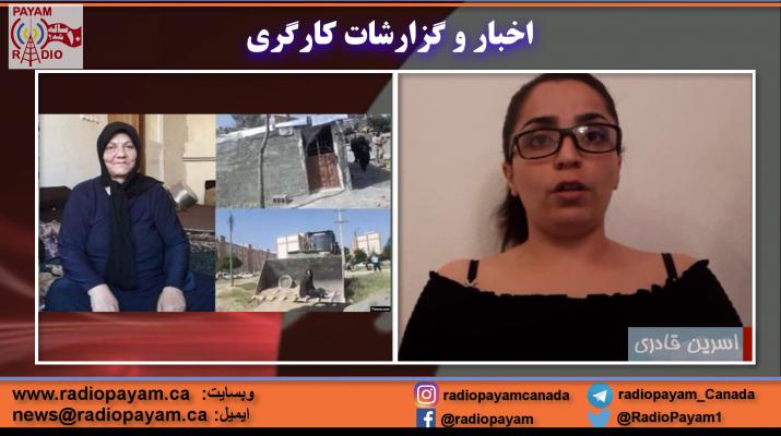 اخبار و گزارشات کارگری: شنبه ۳ الی ۹ خردادماه ۱۳۹۹