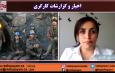 اخبار و گزارشات کارگری: شنبه ۲۴ الی جمعه ۳۰ خرداد ماه ۱۳۹۹