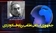 جمهوری اسلامی نظامی بر پایه فساد و دزدی