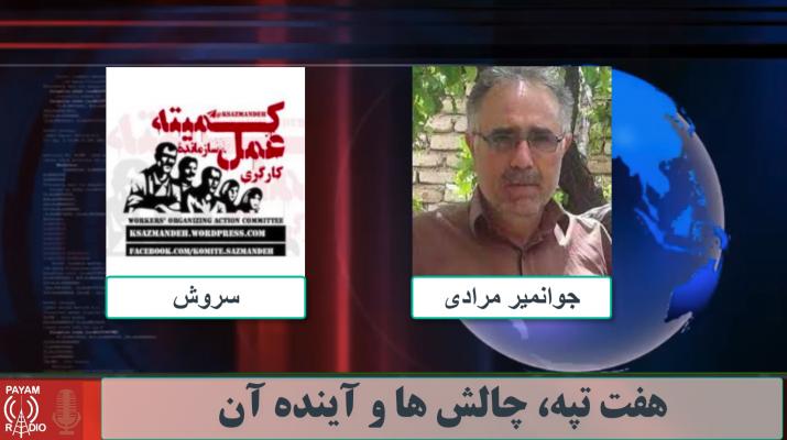 جوانمیر مرادی، فعال کارگری و سروش از کمیته عمل سازمانده کارگری