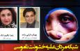 شبکه مردان علیه خشونت ناموسی
