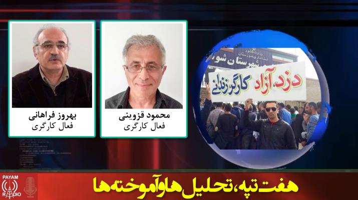 بهروز فراهانی - محمود قزوینی
