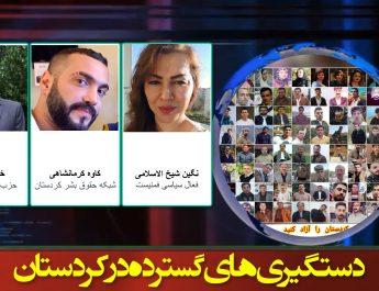 دستگیری های گسترده در کردستان
