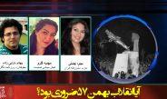 آیا انقلاب بهمن ۵۷ ضروری بود؟
