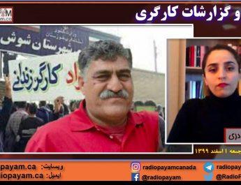 خبرها و گزارشات کارگری ـ شنبه ۲۵ بهمن الی جمعه ۱ اسفند ۱۳۹۹