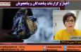 اخبار و گزارشات پناهندگان و پناهجویان ـ یکشنبه ۱۲  بهمن ماه ۱۳۹۹