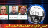 جنبش کارگری در حمایت از زندانیان سیاسی
