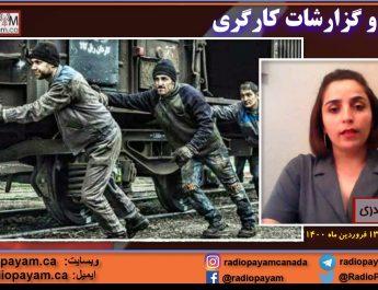 خبرها و گزارشات کارگری شنبه ۷ الی جمعه ۱۳ فروردین ماه ۱۴۰۰