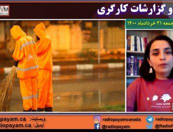 خبرها و گزارشات کارگری شنبه ۱۵ الی جمعه ۲۱ خردادماه ۱۴۰۰