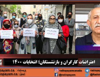 اعتراضات کارگران و بازنشستگان؛ انتخابات ۱۴۰۰